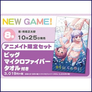 NEW GAME! 8 特典 [アニメイト]