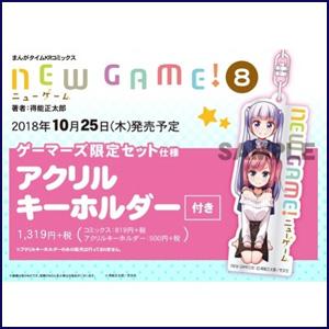 NEW GAME! 8 特典 [ゲーマーズ]