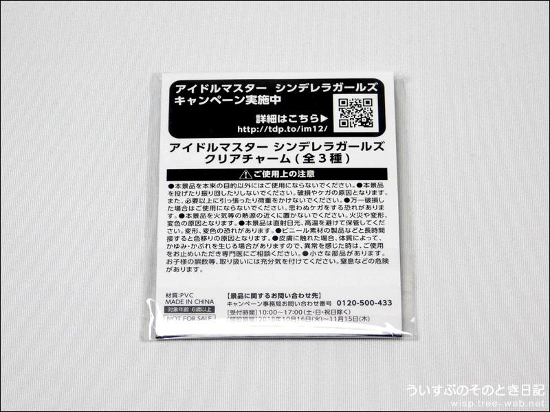 ローソン 『アイドルマスターシンデレラガールズ キャンペーン』クリアチャーム