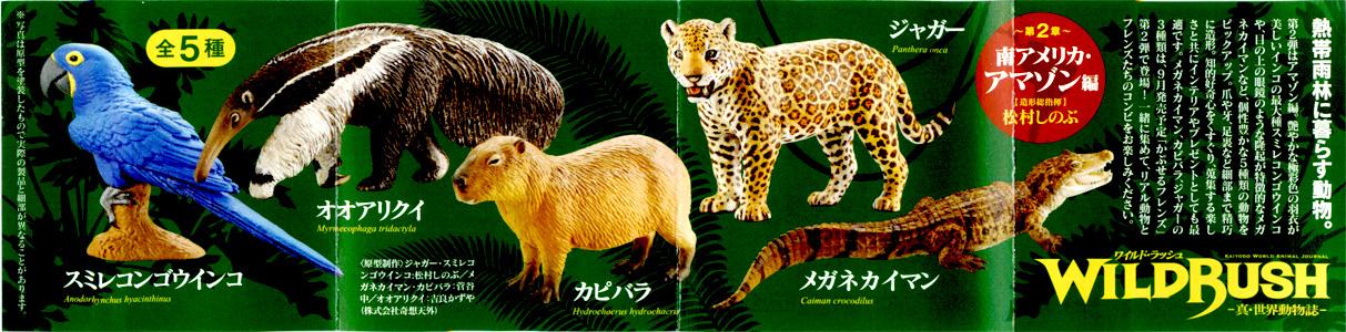 カプセルQミュージアム WILD RUSH 真・世界動物誌2 〜南アメリカ・アマゾン編〜 [海洋堂]
