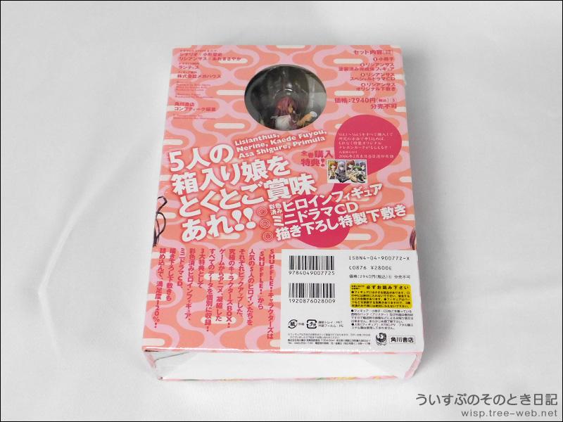 SHUFFLE! キャラクターズ Vol.1 リシアンサス