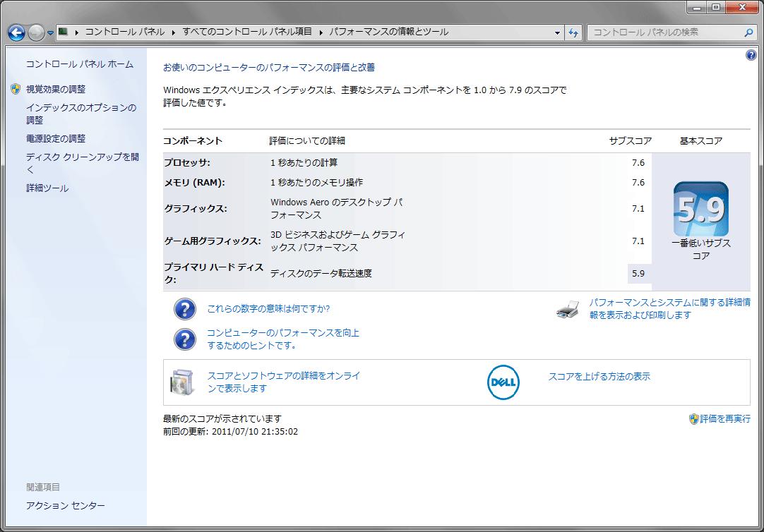 DELL XPS 8300 Windows エクスペリエンス インデックス