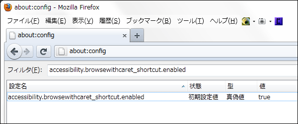 Firefox Config