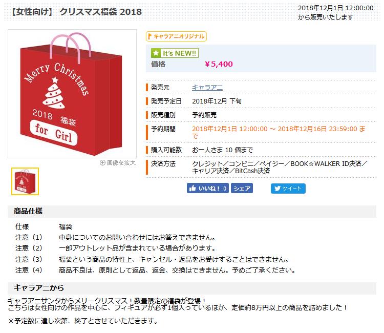 キャラアニ.com福袋 『クリスマス福袋 2018 【女性向け】』