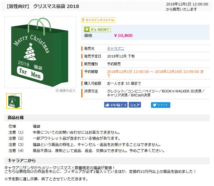 キャラアニ.com福袋 『クリスマス福袋 2018 【男性向け】』
