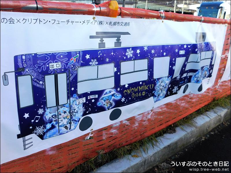 雪ミク電車2019 内覧会 「2014年 デザイン」