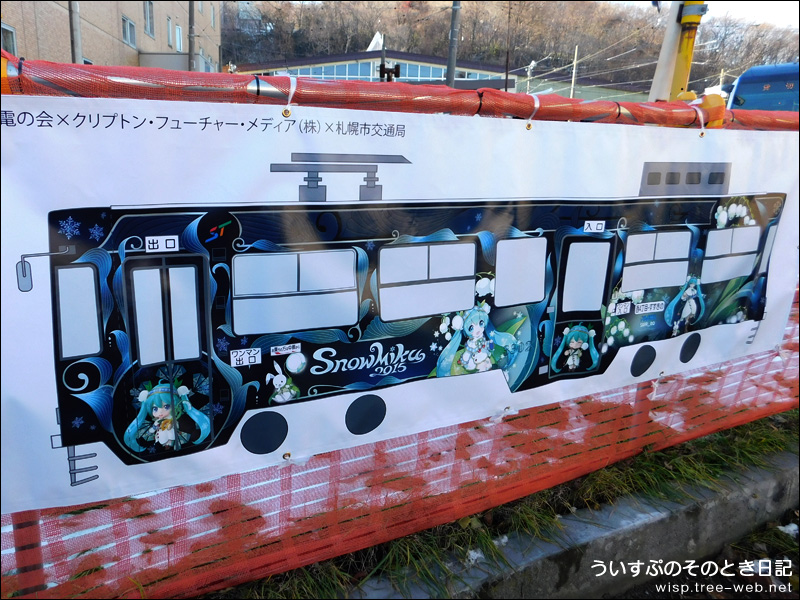 雪ミク電車2019 内覧会 「2015年 デザイン」