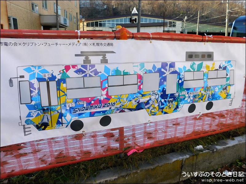 雪ミク電車2019 内覧会 「2016年 デザイン」