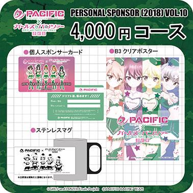 PACIFIC×ガールズ&パンツァー第10期個人スポンサー 4,000円コース