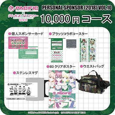 PACIFIC×ガールズ&パンツァー第10期個人スポンサー 10,000円コース