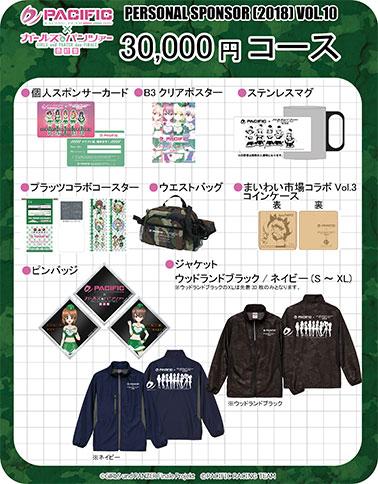 PACIFIC×ガールズ&パンツァー第10期個人スポンサー 30,000円コース