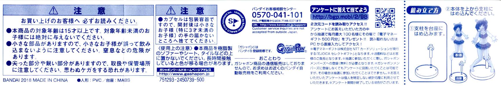 Gasha Portraits アイドルマスターシンデレラガールズ 02 [バンダイ] 「城ヶ崎莉嘉」