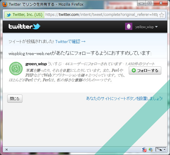 Twitter ツイートボタン処理