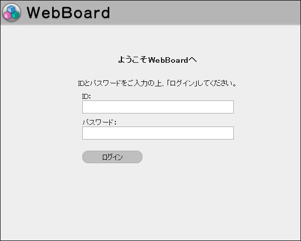 WebBoard v2.00.61 ログイン画面