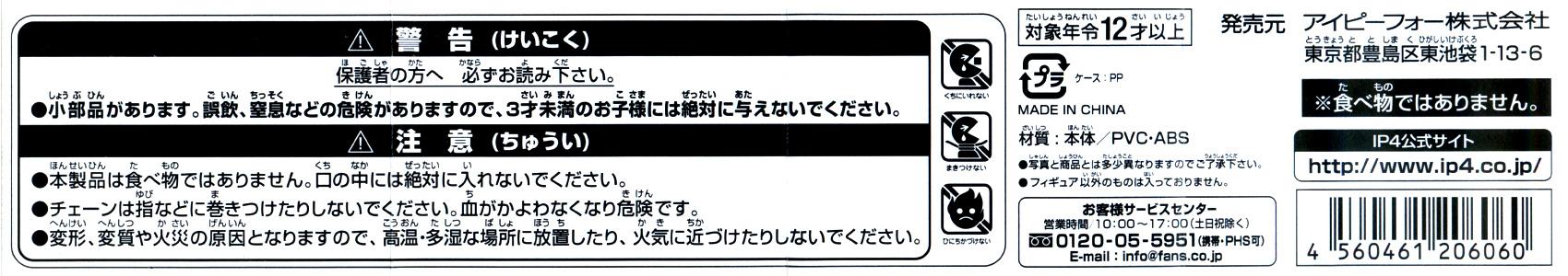 日本の定番「どんぶり」[アイピーフォー]