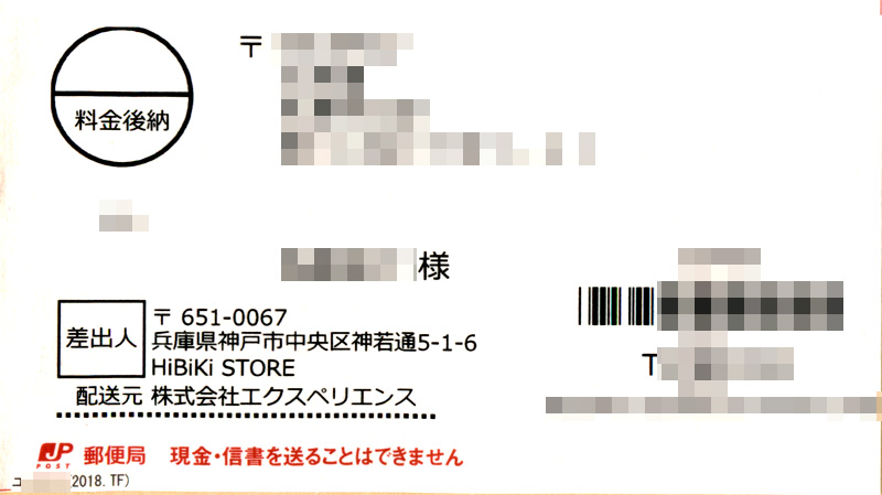 楽天市場 HiBiKiStore [梱包写真]