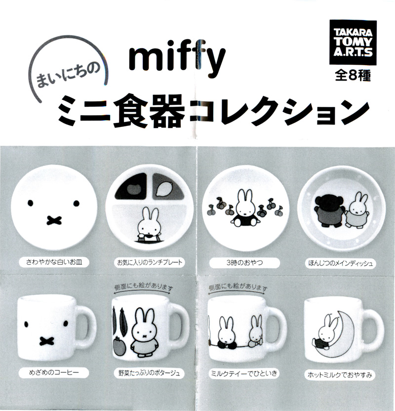 miffy まいにちの食器コレクション [タカラトミーアーツ]