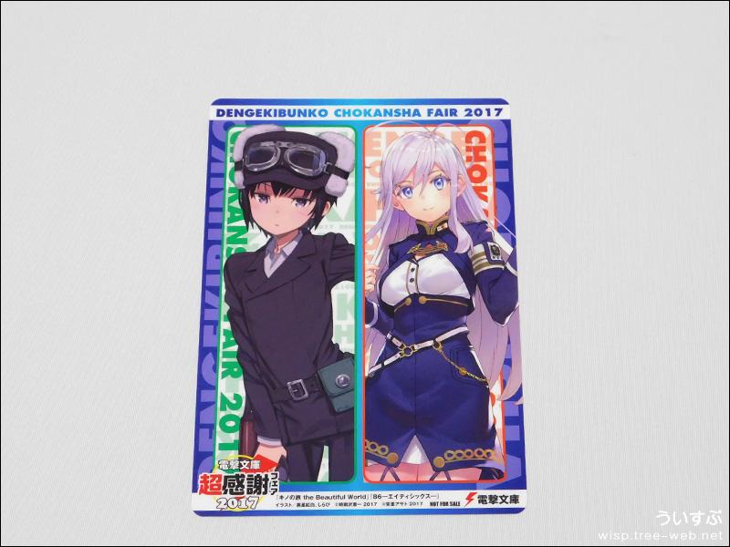 電撃文庫 超感謝フェア2017 A5カード