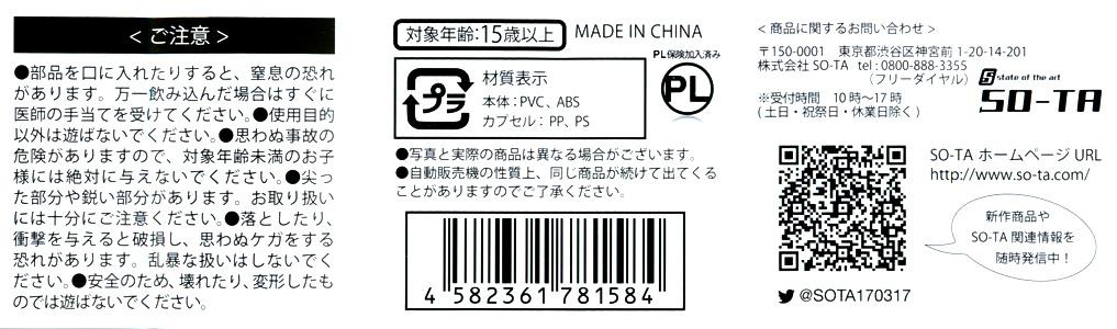 電脳大工 狛狐 〜朱・漆黒〜 [SO-TA]