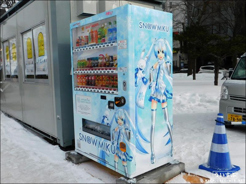 雪ミク ラッピング自動販売機