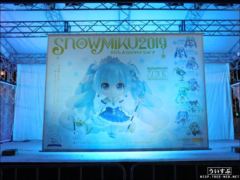 雪ミク Snow Princess Ver. ステージ タペストリー