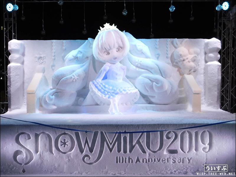 雪ミク Snow Princess Ver. [ライトアップ]