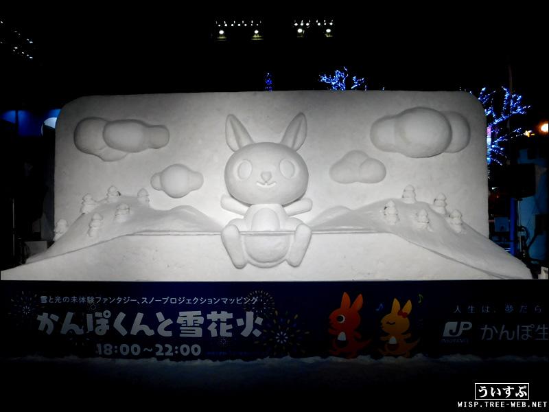 4丁目 STV広場「かんぽくんと雪火花」