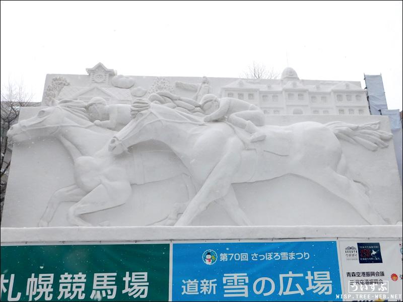 5丁目東 道新 雪の広場「北海道を駆ける!サラブレッド」