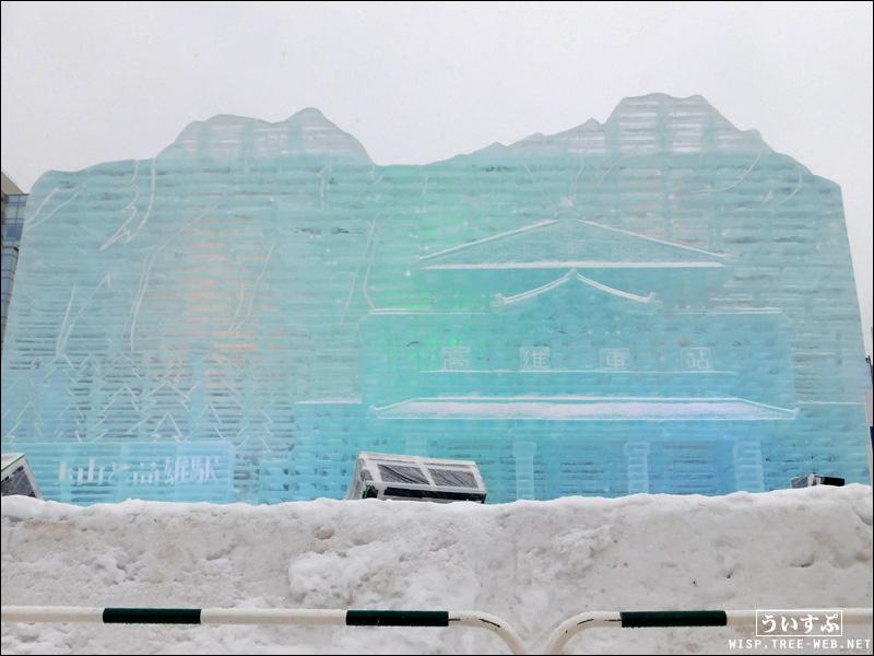 5丁目西 毎日新聞 氷の広場「台湾−玉山と高雄駅」
