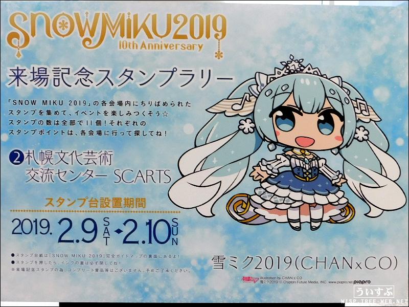 SNOW MIKU 2019 SCARTS会場 「スタンプラリー」