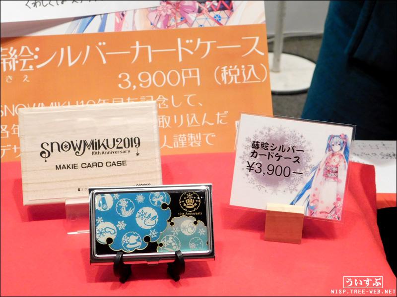 SNOW MIKU 2019 サッポロファクトリー会場 「橋本漆芸」