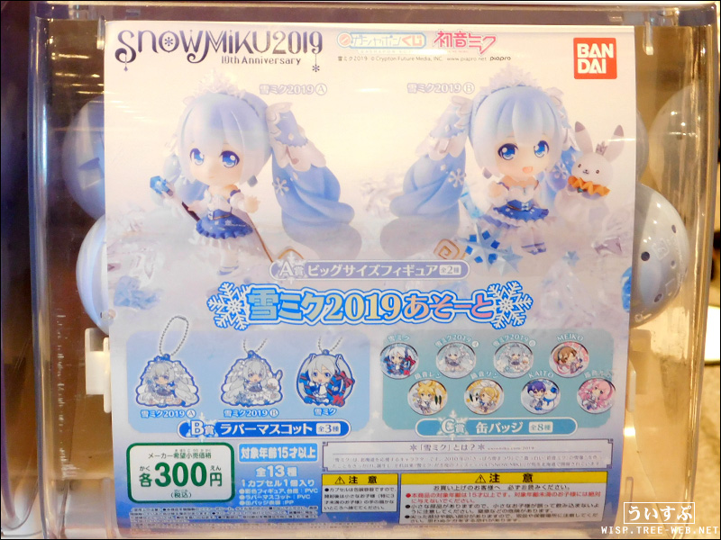 SNOW MIKU 2019 サッポロファクトリー会場 「HOBBY STOCK」