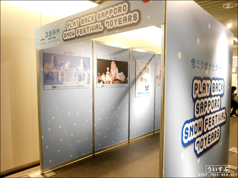 雪ミクナビゲーター PLAY BACK SAPPORO SNOW FESTIVAL 70 YEARS