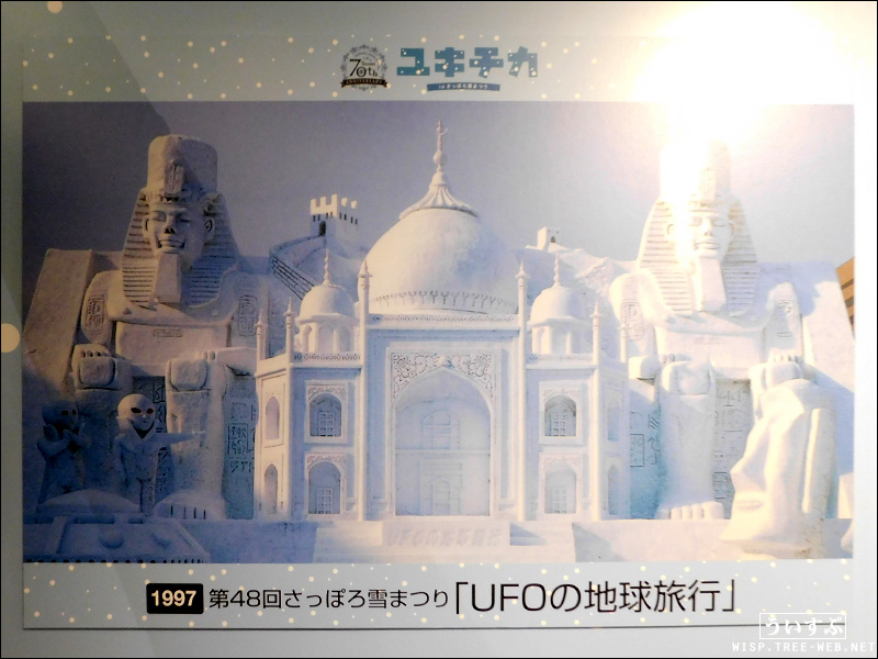 雪ミクナビゲーター PLAY BACK SAPPORO SNOW FESTIVAL 70 YEARS 「UFOの地球旅行」