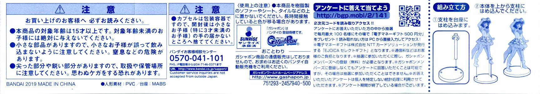 Gasha Portraits ラブライブ!サンシャイン!! 07 [バンダイ]