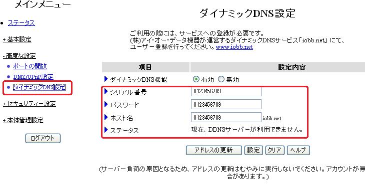 IO-DATA製NP-BBRL「ダイナミックDNS接続設定」