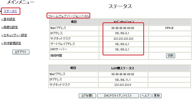 IO-DATA製NP-BBRL「ステータス」