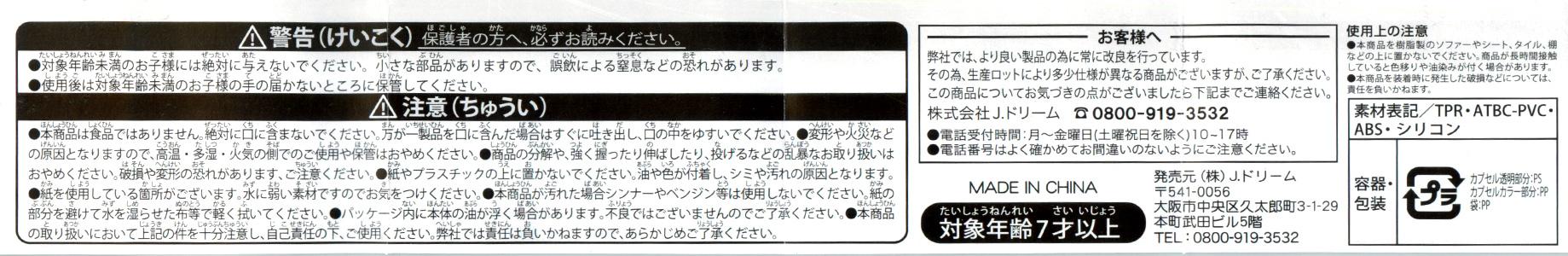 全国ご当地弁当これくしょんBC 3 [J.ドリーム]