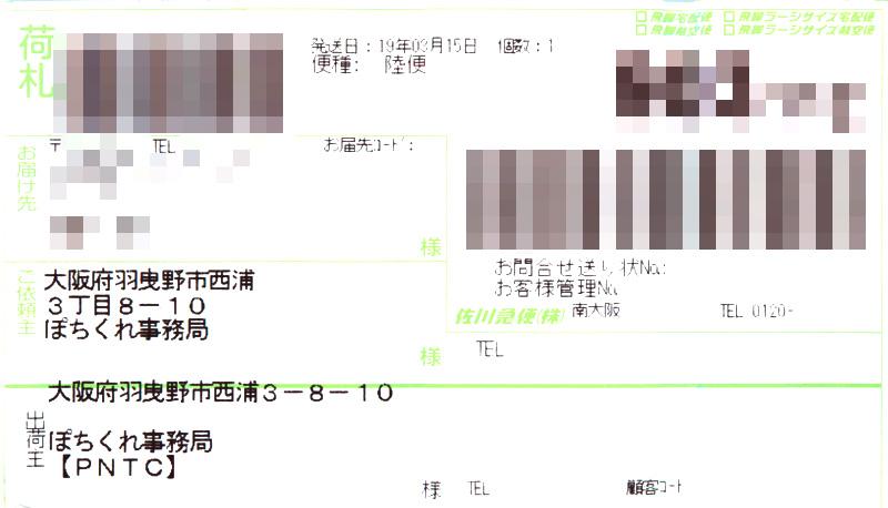 ぽちくれ [梱包写真]