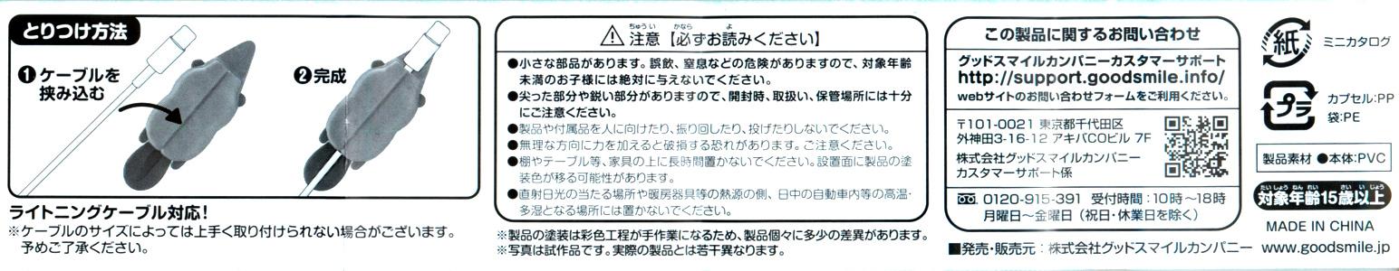 タヌキとキツネケーブルマスコット(再販)[グッドスマイルカンパニー]