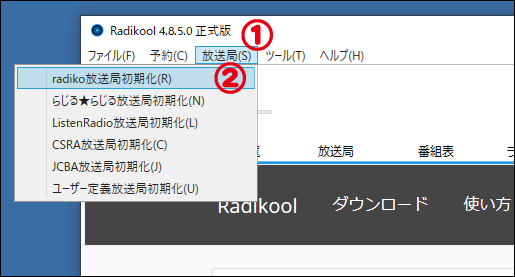 「radikool」で番組表取得が途中でとまる問題についての対処方法