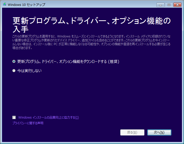 Windows 10 アップグレード