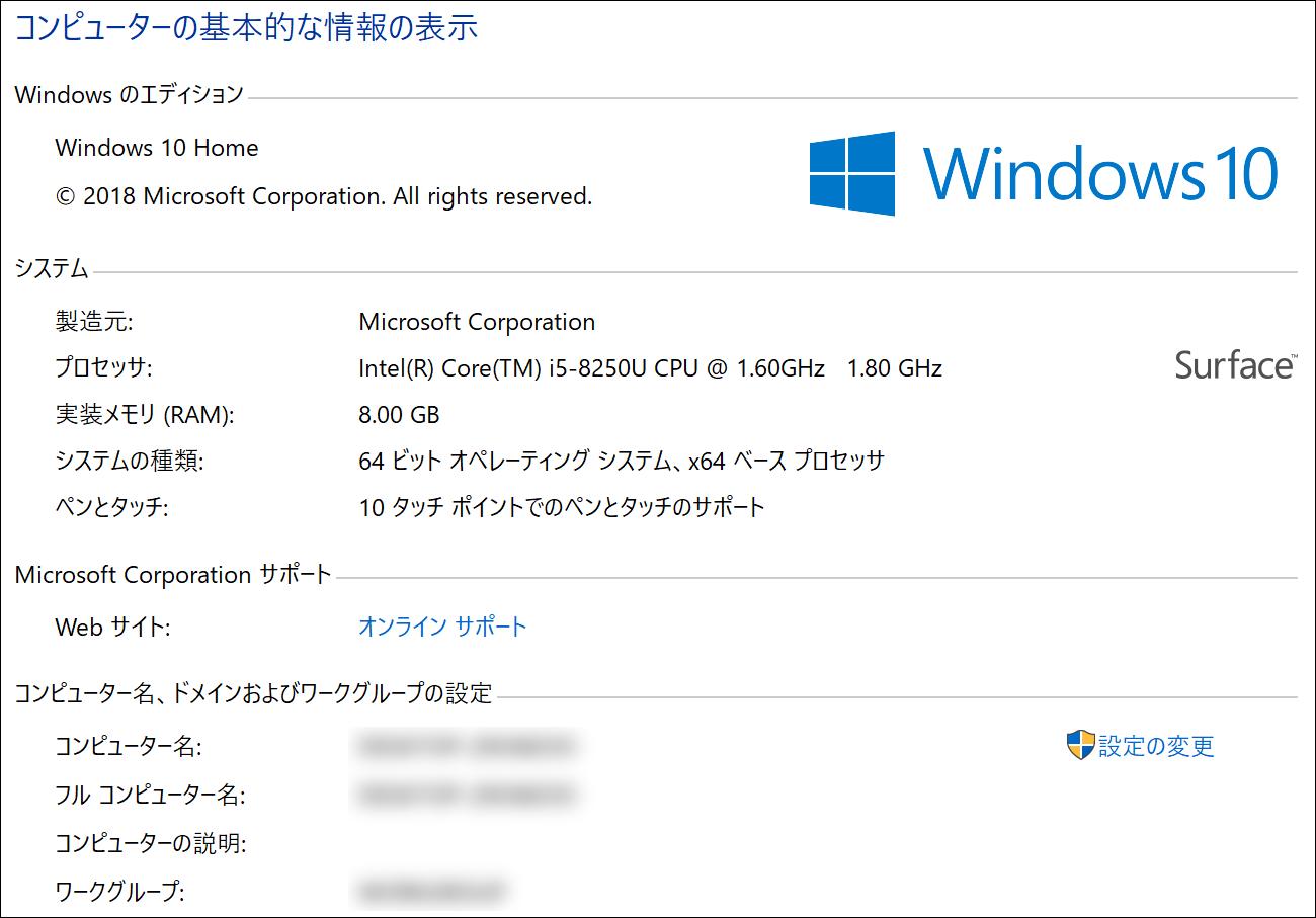 Surface Pro 6 システム情報