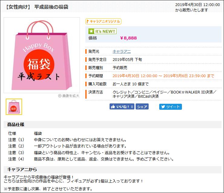 [福袋] キャラアニ.com「平成最後の福袋」が30日発売! [女性向け 平成最後の福袋]