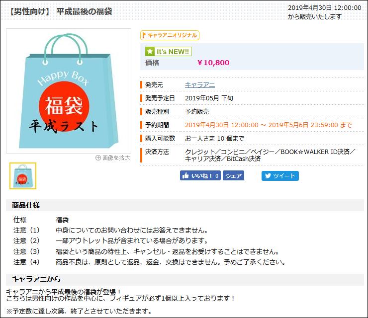 [福袋] キャラアニ.com「平成最後の福袋」が30日発売! [男性向け 平成最後の福袋]