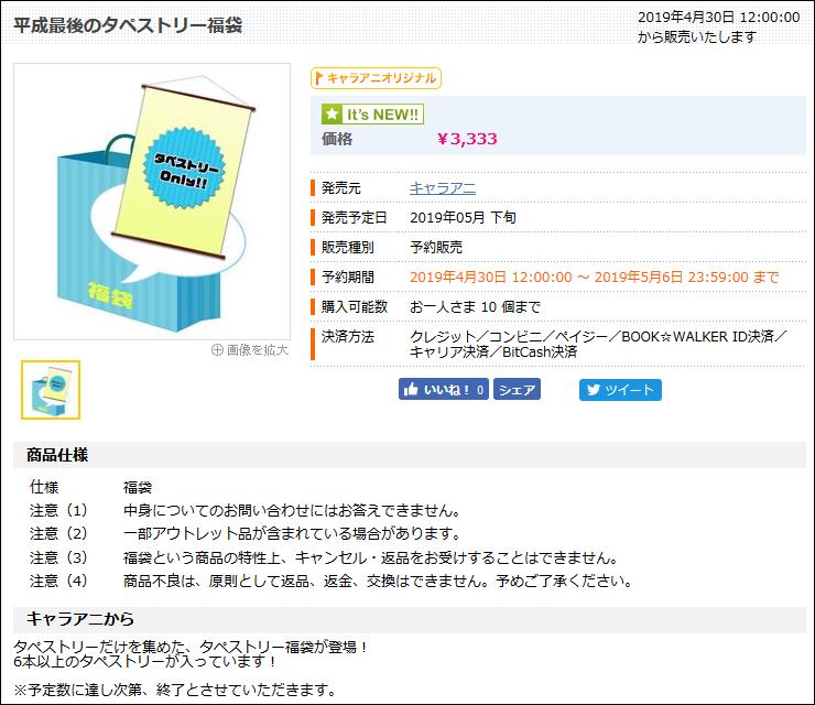 [福袋] キャラアニ.com「平成最後の福袋」が30日発売! [平成最後のタペストリー福袋]