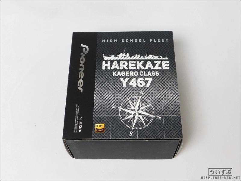 パイオニア 密閉型 ハイレゾ音源対応 ヘッドホン SE-MX8 ハイスクール・フリート モデル