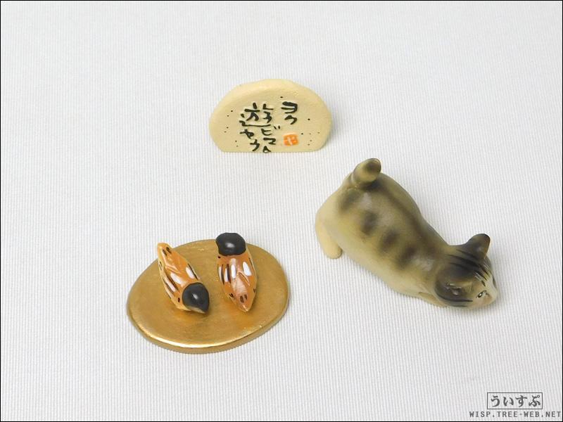 御猫様 立体図鑑 [シャイング] ヨク遊ビマセウ。