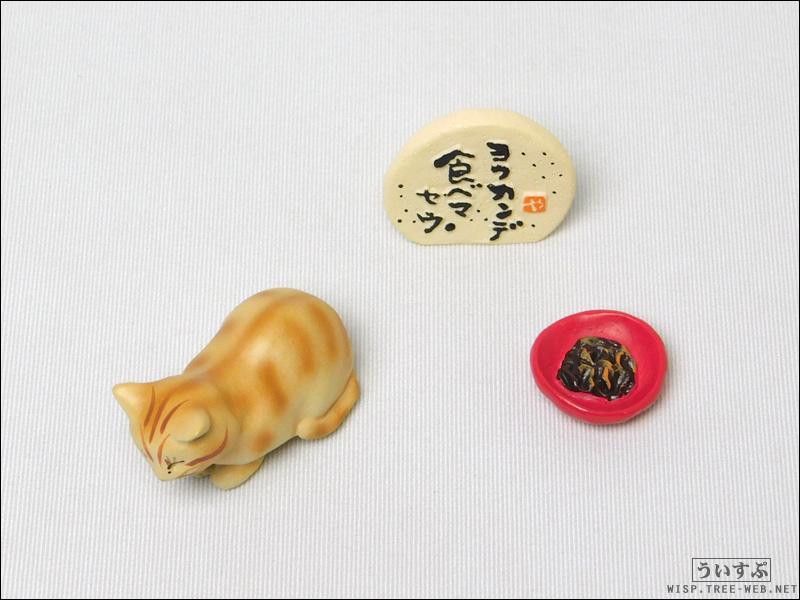 御猫様 立体図鑑 [シャイング] ヨクカンデ食ベマセウ。