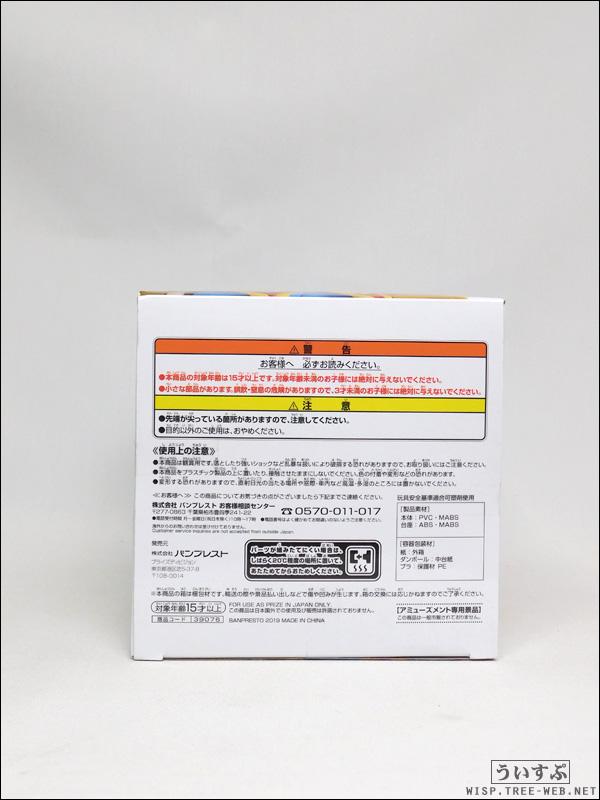 カードキャプターさくら クリアカード編 EXQ フィギュア 〜 木之本桜 〜